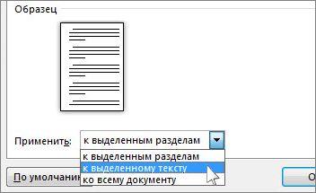 Параметры ориентации страниц