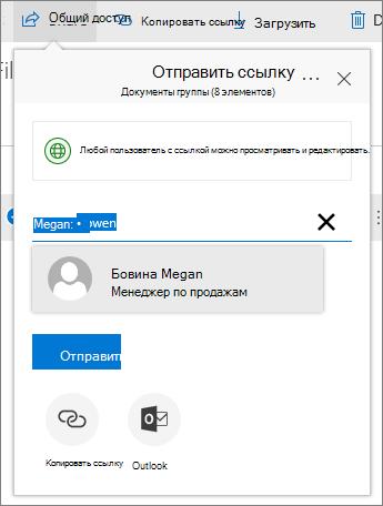 Отправить ссылку диалоговое окно «» с отображением вводить и выбрав имя.
