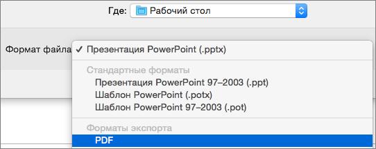 """Формат PDF в списке форматов файлов в диалоговом окне """"Сохранить как"""" в PowerPoint2016 для Mac"""