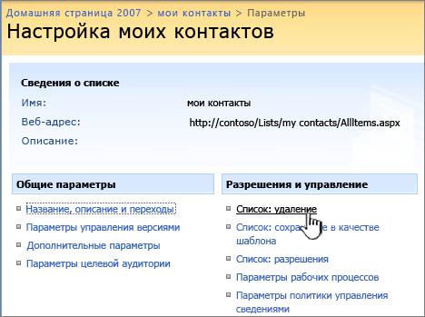 """На странице параметров щелкните ссылку """"Удаление этого списка"""" во втором столбце."""