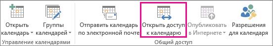"""Кнопка """"Общий доступ к календарю"""" на вкладке """"Главная"""" Outlook 2013"""