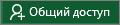 Кнопка ''Общий доступ'' на ленте Excel2016