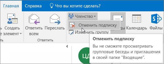 """Пользователь может отказаться от подписки на электронную почту группы, чтобы больше не получать сообщения в своей папке """"Входящие""""."""