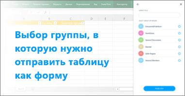 Снимок экрана: выбор группы, в которую нужно отправить таблицу