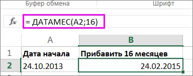 Использование формулы ДАТАМЕС для добавления месяцев к дате