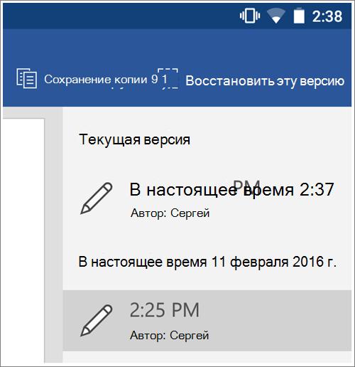 Снимок экрана: параметр журнал восстановление предыдущих версий в Android.