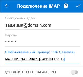 Введите пароль и необходимые параметры сервера.