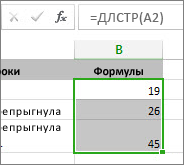 Пример использования функции ДЛСТР