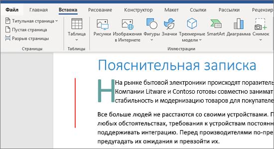 Изображения, диаграммы и SmartArt в Word для Office 365