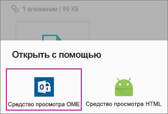 Средство просмотра OME с Yahoo! Почтой для Android 2