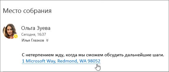 Снимок экрана: электронное письмо со сведениями о собрании. Адрес собрания подчеркнут: его можно выбрать для просмотра в Картах Bing.