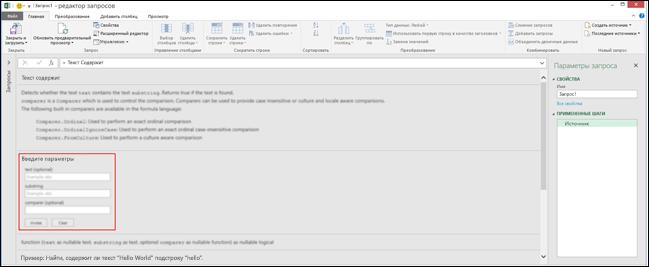 Power BI в Excel: встроенные элементы управления для вызова функций в редакторе запросов