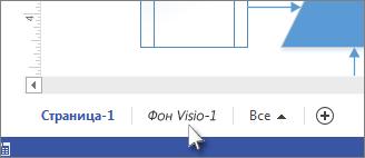 Вкладка фона в Visio
