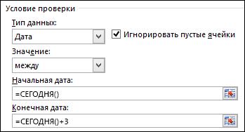 Параметры проверки, разрешающие ввод дат только из определенного промежутка