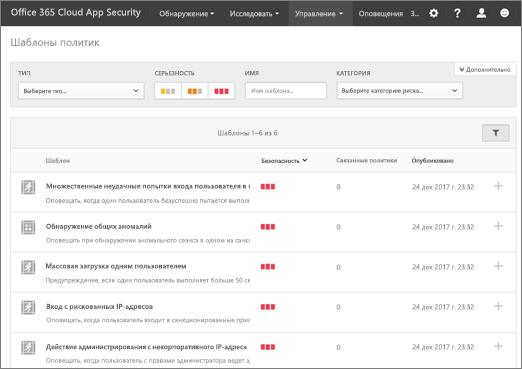 На портале ЦС выберите Управление > шаблоны для просмотра или создавать шаблоны политик