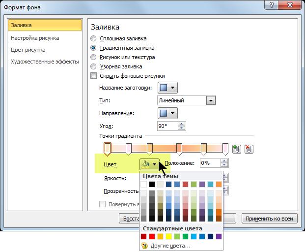 Чтобы настроить цветовую схему градиента, выберите первую точку и откройте параметры цвета.