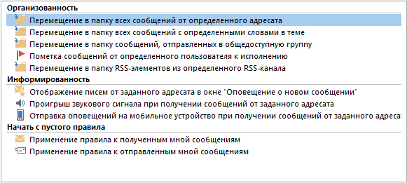 Мастер правил Outlook