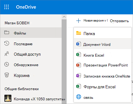 Меню создания файлов и папок в OneDrive для бизнеса