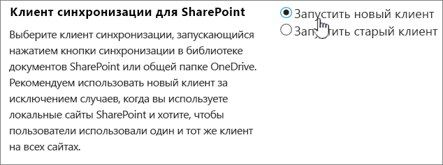 Параметры администрирования: клиент синхронизации OneDrive