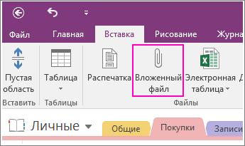 Снимок экрана: кнопка Вставить вложение файла в OneNote 2016.