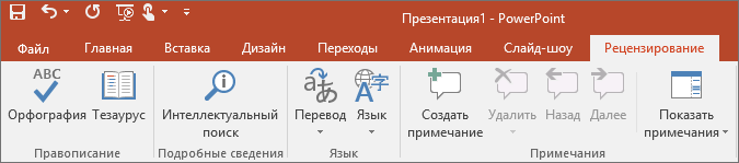 "Вкладка ""Рецензирование"" на ленте в PowerPoint"