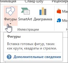 """Изображение кнопки """"Вставка фигур"""" в PowerPoint"""