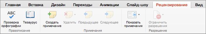 """Вкладка """"Рецензирование"""""""