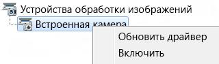 """Снимок экрана: """"Диспетчера устройств"""""""