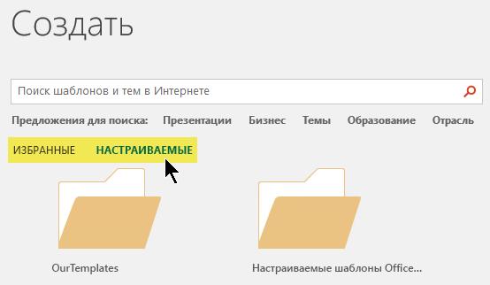 Если для хранения шаблонов заданы пользовательские расположения, в поле поиска отображаются вкладки