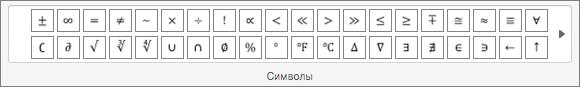 """Группа """"Символы"""""""