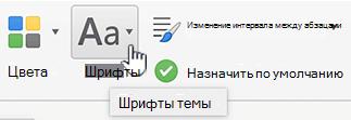 "Кнопка ""Шрифты"" вкладку Конструктор"