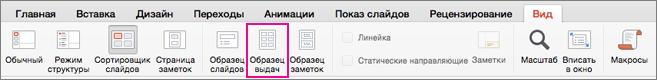 Кнопка ''Образец выдач'' на вкладке ''Вид''