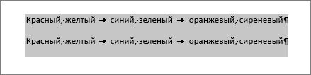 Текст, который требуется преобразовать в таблицу