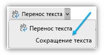 "Снимок экрана: кнопка ""Сжать текст по размеру"" на ленте."