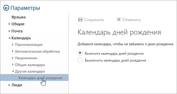 Снимок экрана: меню календарей дней рождения в параметрах