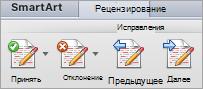 """Параметры в разделе """"изменения"""" на вкладке """"Рецензирование"""""""