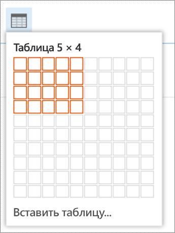 Добавление простой таблицы в Outlook в Интернете.