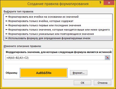 """Диалоговое окно  """"Условное форматирование"""" > """"Изменить правило"""" с параметром """"Формула"""""""