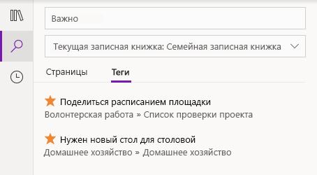 Результаты поиска тегов в OneNote для Windows10