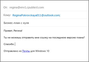 """Введите тему и текст сообщения электронной почты и нажмите кнопку """"Отправить""""."""