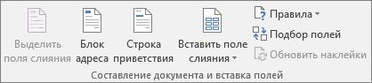 """В помощью параметров в группе """"Составление документа и вставка полей"""" можно вставить поля в документ слияния."""