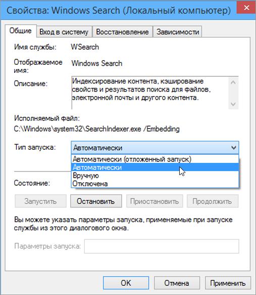 Снимок экрана диалогового окна Свойства поиска Windows показан параметр, автоматически выбран тип запуска.