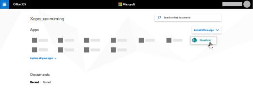 Домашняя страница Office 365 с выделенным приложение SharePoint