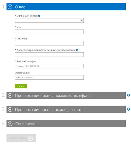 """Снимок экрана: четыре раздела регистрационной формы для оформления подписки на Azure. Развернут раздел """"О вас"""" и свернуты разделы """"Проверка личности с помощью телефона"""", """"Проверка личности с помощью карты"""" и """"Соглашение""""."""