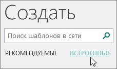 Снимок экрана: категории встроенных шаблонов в Publisher.