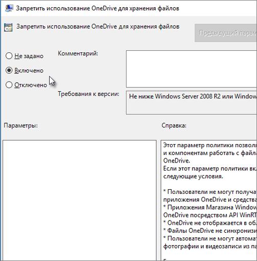 """Параметр """"Запретить использование OneDrive"""""""