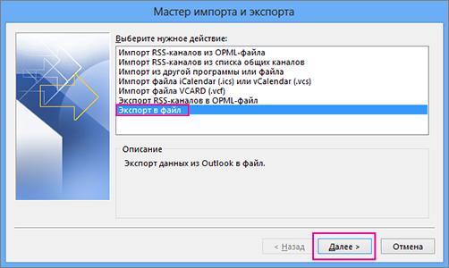 """Выберите """"Экспорт в файл"""" и нажмите кнопку """"Далее""""."""