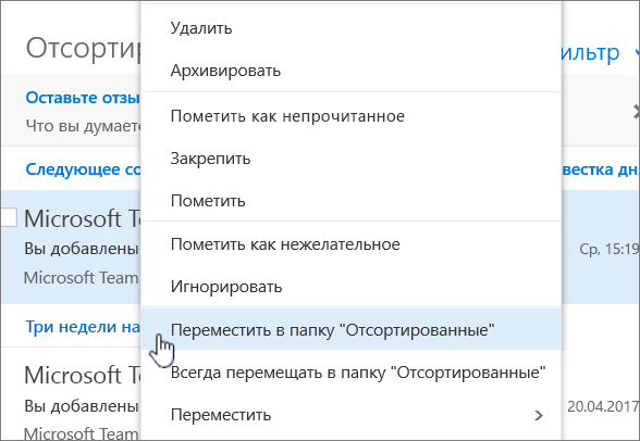 """Снимок экрана: папка """"Входящие"""" с выбранным параметром """"Фильтр""""> """"Показать сортировку почты""""."""