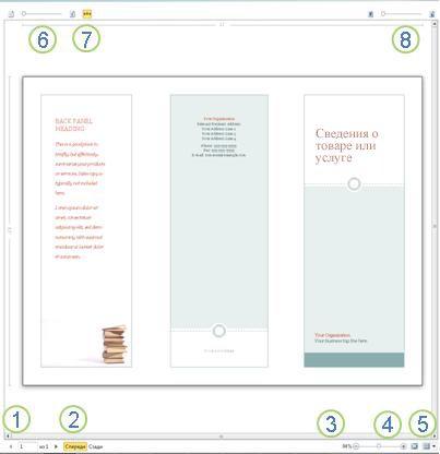 Предварительный просмотр публикации в приложении Publisher 2010