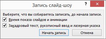"Диалоговое окно ""Запись слайд-шоу"" в PowerPoint"